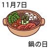 07鍋の日(1107)