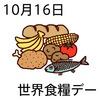 16世界食糧デー(1016)