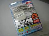 プリンター・ケーブル(36pin-USB)