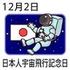 02日本人宇宙旅行記念日(1202)