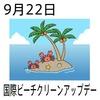 22国際ビーチクリーンアップデー(0922)