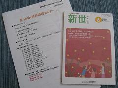 純粋倫理セミナー(2009.06.01中野サンプラザ)
