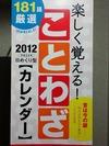 ことわざカレンダー2012