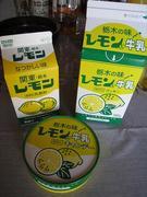 栃木の味(レモン3兄弟)