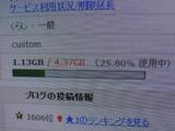 Blog容量(LD)2010.10.07