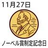 ノーベル賞制定記念日(11.27)