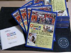 おこのみっくすマガジン(2010年6月号)&DVD