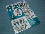 R25(表紙)
