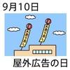 屋外広告の日(9_10)