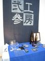 産業交流展2008(搬入・設営-あとりえふみブース[正面])