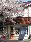 【工房弐参-あとりえふみ-2009.04.07】