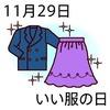 29いい服の日(11_29)