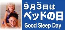 ベッドの日(9_3)