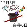 03奇術の日(1203)
