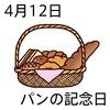 12パンの日(0412)