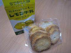 レモン牛乳味(ラスク)