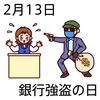 13銀行強盗の日(0213)