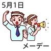 01メーデー(0501)