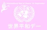 世界平和デー(9_21)