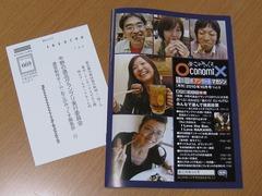 おこのみっくすマガジン(2010年10月号)表紙