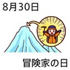 30冒険家の日(0830)