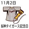 阪神タイガース記念日(11_2)