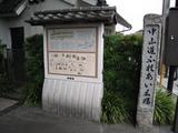 中仙道蕨宿(ふれあい広場)