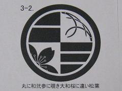 オリジナル工房「紋」制作(表:丸に和弐参に覗き大和桜に抱き松葉)
