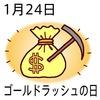 24ゴールドラッシュの日(0124)