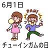 01チューインガムの日(0601)