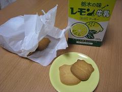 レモン牛乳味(クッキー:中身)