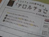 チロルチョコ(30周年記念コタツプレゼント:問題)