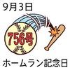 ホームラン記念日(9_3)