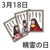 18精霊の日(0318)