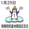 29南極昭和基地開設記念日(0129)