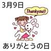 09ありがとうの日(0309)