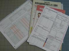 確定申告(2009[H21]年)書類