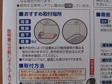 火災報知器(煙)取り付け場所