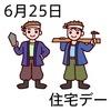 25住宅デー(0625)