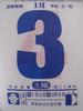 2009.01.03