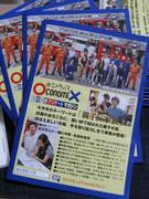 おこのみっくすマガジン(2010年6月号)表紙