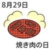 焼肉の日(8_29)