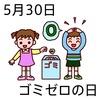 30ゴミゼロの日(0530)