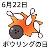 22ボウリングの日(0622)