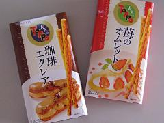 Toppo(珈琲エクレア&苺のオムレット)