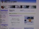 中野区インターネット商店会 -加盟登録完了-