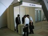 産業交流展2007[ブース:左手]