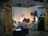 産業交流展2007(1-23全景)