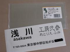 表札(自宅兼工房ポスト用:ステンレス板&CS)