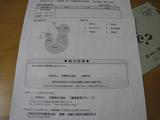 胃がん検診(08)結果-2